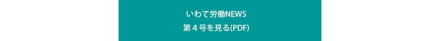 労働NEWS_download第4号