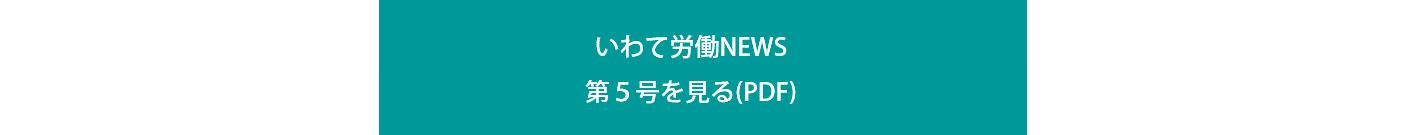 労働NEWS_download第5号